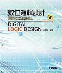 數位邏輯設計, 5/e (精裝本)-cover