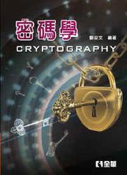 密碼學, 2/e-cover