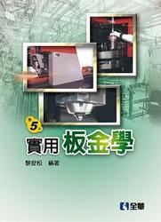實用板金學(第五版)-cover
