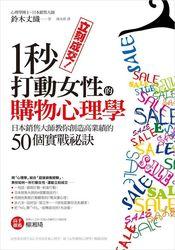 立刻成交!一秒打動女性的購物心理學:日本銷售大師教你創造高業績的50個實戰祕訣-cover