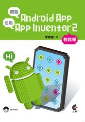 開發 Android APP 使用 App Inventor 2 輕鬆學-cover