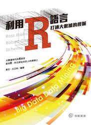 利用R語言打通大數據的經脈-cover