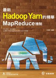最新 Hadoop Yarn 的精華:MapReduce 機制-cover