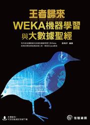 王者歸來:WEKA 機器學習與大數據聖經-cover
