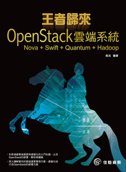 王者歸來:OpenStack 雲端系統--Nova + Swift + Quantum + Hadoop-cover