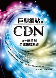 巨型網站用 CDN 建立無差別全球快取系統-cover