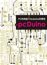 PC 的效能 + Arduino 的彈性 = pcDuino-cover