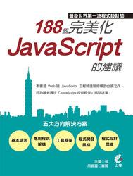 晉身世界第一流程式設計師:188 個完美化 JavaScript 的建議-cover