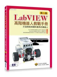 LabVIEW 高階機器人教戰手冊(第二版)-打造智能與趣味兼具的機器人-cover
