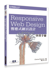 Responsive Web Design 響應式網頁設計學習手冊 (Learning Responsive Web Design: A Beginner's Guide)-cover