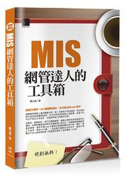 絕對無料-MIS 網管達人的工具箱-cover
