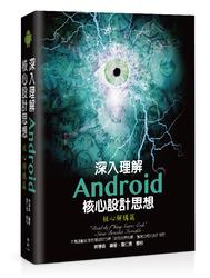 深入理解 Android 核心設計思想-核心解構篇-cover