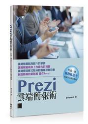 Prezi 雲端簡報術-打造一個擴散性思考的縮放式商業簡報-cover