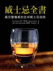 威士忌全書(Whisky: The Definitive World Guide)-cover