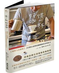 烘一杯好咖啡:咖啡大叔嚴選,50間自家烘培咖啡館的美味配方-cover