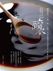 自己釀:DIY釀醬油、米酒、醋、紅糟、豆腐乳20種家用調味料-cover