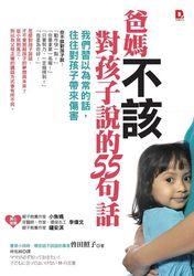 爸媽不該對孩子說的 55 句話:我們習以為常的話,往往對孩子帶來傷害-cover