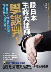 跟日本王牌大律師學談判!從談薪水、跑業務到買房子,再難搞的人也聽你的!-cover