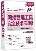 網路管理工具完全技術寶典(附光碟)(經典版)-cover