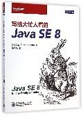 寫給大忙人看的Java SE8-cover