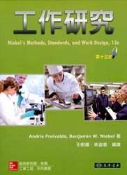 工作研究 (Freivalds:Niebel's Methods, Standards, and Work Design, 13/e)(授權經銷版)-cover