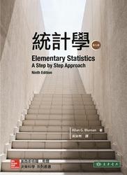 統計學 (Bluman: Elementary Statistics: A Step by Step Approach, 9/e)(授權經銷版)-cover