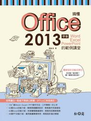 搞懂 Office 2013:學會 Word + Excel + PowerPoint 的範例講堂-cover