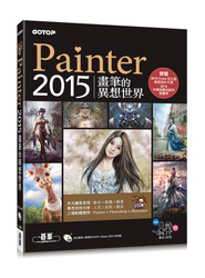 Painter 2015 畫筆的異想世界-cover