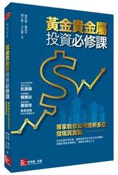 黃金貴金屬投資必修課:專家教你如何透析多空,發現買賣點-cover