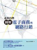 走出台灣─圖解電子商務與網路行銷-cover