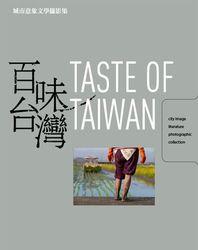 百味台灣:城市意象文學攝影集