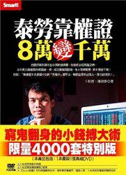 泰勞靠權證,8 萬變千萬(書+DVD)-cover