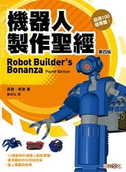 機器人製作聖經, 4/e (Robot Builder's Bonanza, 4/e)-cover