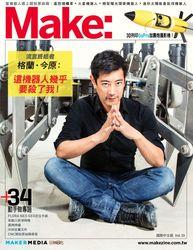Make 國際中文版 vol.15 (Make: Volume 39 英文版)-cover