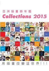 亞洲插畫師年鑑 Collections 2015-cover