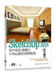 SketchUp 2014 室內設計速繪與 V-Ray 絕佳亮眼展現 (附4小時基礎與關鍵操作影音教學/範例檔)-cover