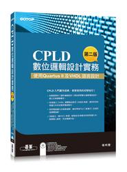 CPLD 數位邏輯設計實務--使用 Quartus II 及 VHDL 語言設計, 2/e-cover