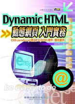 Danamic HTML 動態網頁入門實務-cover