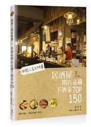 綁架人客的味蕾:居酒屋開店必備下酒菜 TOP 150-cover