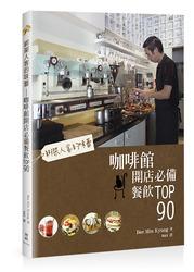 綁架人客的味蕾:咖啡館開店必備餐飲 TOP 90-cover