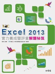 Excel 2013 實力養成暨評量解題秘笈-cover