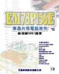 EM78156E 單晶片微電腦實作-使用 8051 類語言-cover