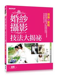 婚紗攝影技法大揭祕|理論 x 實戰-cover