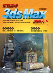 風起雲湧─3ds Max 雄霸天下(領航篇)-cover