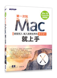 第一次玩 Mac 就上手(Mac OS Yosemite對應版)-cover