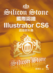 Illustrator CS6 Silicon Stone 認證教科書-cover