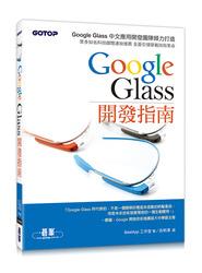 Google Glass 開發指南-cover