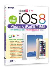 就這樣愛上 iOS 8 | 一定要會的 iPhone & iPad 實用功能-cover