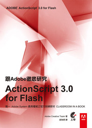 跟 Adobe 徹底研究 ActionScript 3.0 for Flash (ActionScript 3.0 for Adobe Flash Professional CS5 Classroom in a Book)-cover