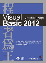 程者為王:Visual Basic 2012 入門設計 128 招-cover